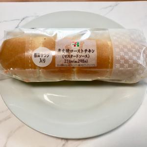 セブンの「ローストチキンロール」がレベル高すぎ…! しっとりチキンと根菜がベストマッチ♡
