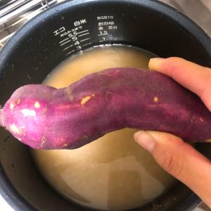 炊飯器に材料を入れて炊くだけ! まるごとさつまいもご飯がウマ〜♡