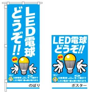 使えなくなった電球と新品LED電球が交換できる!? 都民限定のサービスがアツい