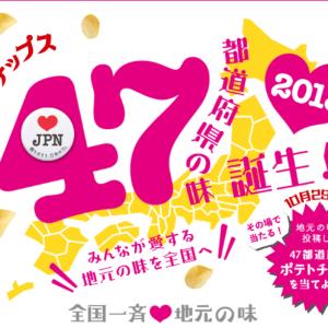カルビー「♥ JPN(ラブ ジャパン)」プロジェクト!47都道府県の味をポテチで楽しめる…だと!?