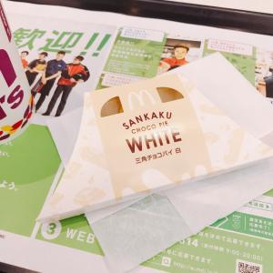 冬の定番スイーツ【マクドナルド】の三角チョコパイが今年も人気♡