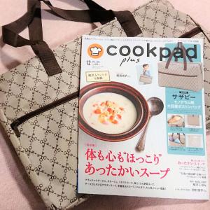 【cookpad plus】12月号の付録は大容量なサザビーのボストンバッグ♡