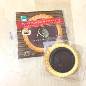 人気すぎて再々販!ファミマで買える「ケンズカフェ東京監修のショコラタルト」はチョコ好きなら絶対食べて