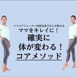【連載】お腹が凹んでくびれ出現!確実に体が変わる!【コアメソッド】レッスンvol.1