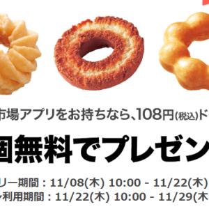 【11/22まで】楽天市場アプリでミスドのドーナツを無料でゲットできる方法とは?