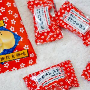あの【桔梗信玄餅】がキャンディになった!?パッケージもおなじみのデザインでかわいい♥