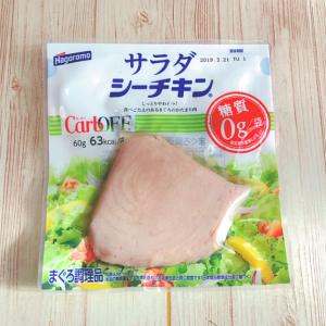 高タンパク&糖質ゼロ!ウワサの【サラダシーチキン】って知ってる?