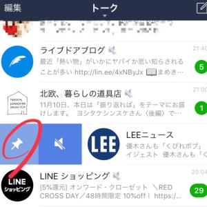 【LINE】「絶対見逃せない」相手とのトークを最優先で上部に表示する方法って?