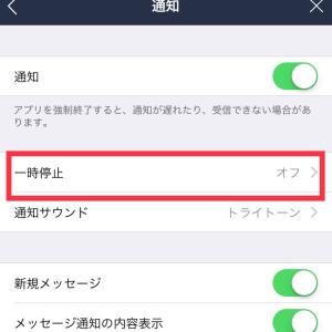 【LINE】たまにはLINEから解放!一時的に通知をオフにできる機能って知ってる?