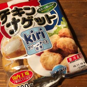 【コストコ】で買ったkiriのクリームチーズ入りチキンナゲットが美味しすぎた♥