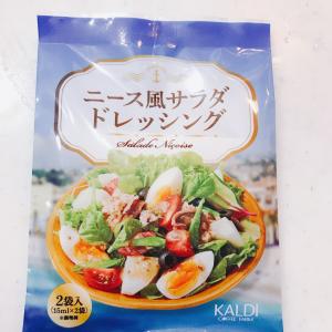 【カルディ】の「ニース風サラダドレッシング」が超便利!サラダにかけるだけでウマ~♥