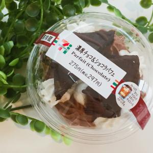 セブンの【濃厚チョコ&ショコラパフェ】がチョコ尽くしで贅沢すぎる♥