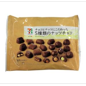 【セブンスイーツ】チョコ好きさん集まれ!「5種類のナッツチョコ」が美味しい♥