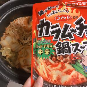 「カラムーチョ鍋スープ」にじゃがいもを入れたらポテチの味に!?