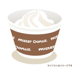 【ミスド】30円でホイップクリームをトッピングできるって知ってた?【店内限定】