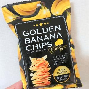 【Twitterで話題】ファミマの「ゴールデンバナナチップス」が美味しすぎて食べだしたら止まらない♥