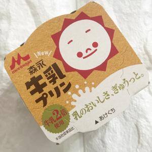森永【牛乳プリン】がリニューアル!まさかの牛乳2倍使用でより濃厚な味に♥