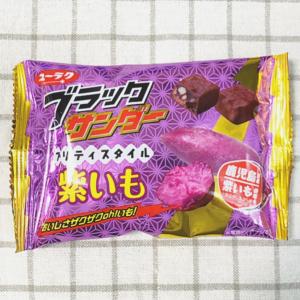 【ローソン限定】ひと口サイズの「ブラックサンダー紫いも味」がおいしすぎた♡