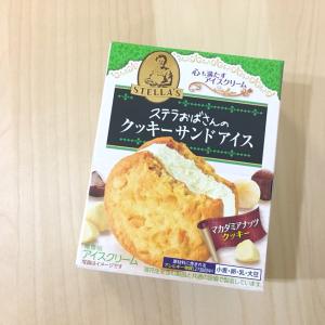 【冬アイス】「ステラおばさんのクッキーサンドアイス」第2弾!新作はマカダミアナッツがゴロゴロ♥