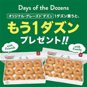 え!?ネタですか?【クリスピークリームドーナツ】で1箱買うともう1箱もらえるキャンペーンが開催!
