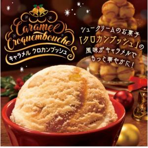 【サーティワン】フランス菓子の「クロカンブッシュ」をイメージした贅沢味のアイスが新登場!