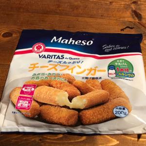 【業務スーパー】チーズがびよ~んと伸びる「チーズフィンガー」が美味しすぎる♥