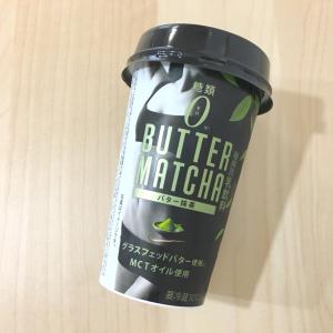 【ファミマ】ダイエットにいいと話題のバターコーヒーに新しい仲間が!バター抹茶ってどんな味!?