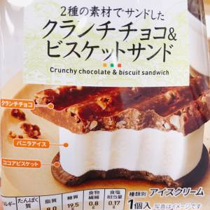 【セブン】2種類の食感が楽しい「クランチチョコ&ビスケットサンドアイス」が今までにない美味しさ♥