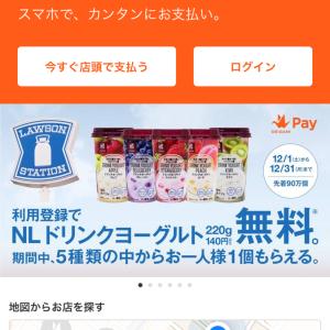 スマホ決済サービス【origami pay】って知ってる?