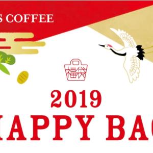 毎年大人気!お得すぎる【タリーズ】の「HAPPY BAG」が2019年も発売!