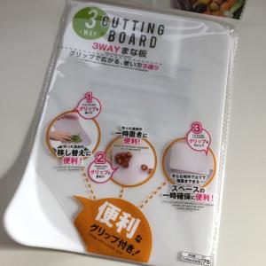 【ダイソー】使い方いろいろ♪「3WAYまな板」が100円とは思えない便利さ