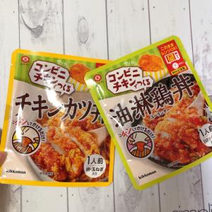 【ファミチキ】でチキンカツ丼と油淋鶏丼が作れる!?ファミマで魔法のタレを見つけました♥