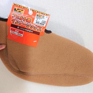【ワークマン】350円のインナーソックスが本当に暖かい!家の中でも足もとポカポカ♡