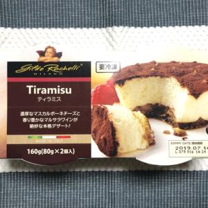 【業務スーパー】イタリア産の本格的大人なティラミスが1個約133円で買える♡