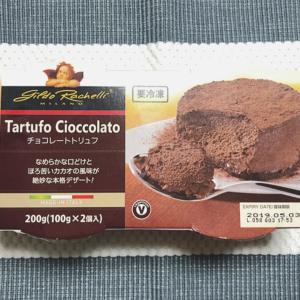【業務スーパー】ふわっふわの濃厚チョコレートトリュフが美味しすぎる♡