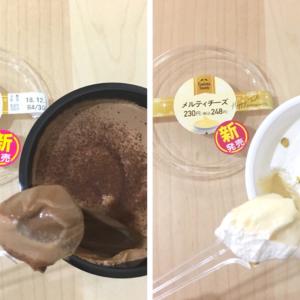 【ファミマ新作スイーツ】メルティシリーズのとろける食感がたまらない~♡