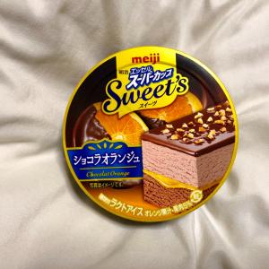 【スーパーカップ】sweetsシリーズ最高の出来栄え!?「ショコラオランジュ」は食べなきゃ損!