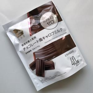 """【マツキヨ】スーパーフード""""キャロブ""""を使ったチョコ風お菓子がカフェインゼロでおすすめ!"""