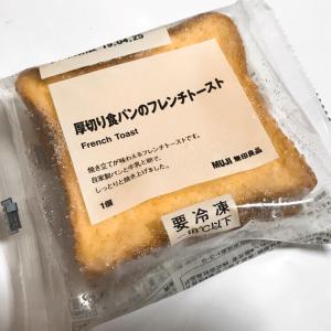 【無印良品】の冷凍フレンチトーストが冷食と思えないほど超絶おいしかった!!