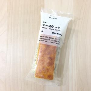 【無印良品】「不揃いチーズケーキ」が150円なのにめちゃくちゃ美味しい♡