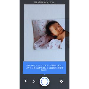 紙焼き写真をスマホで手軽にデータ化できるアプリ【フォトスキャン】がすごい!