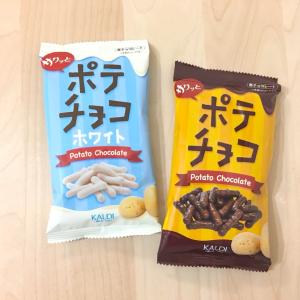 【カルディ】やみつきになる甘じょっぱさの「サクッとポテチョコ」は発見したらラッキー!?