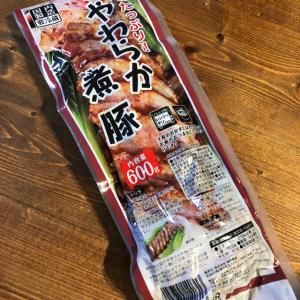 【業務スーパー】レンチンするだけ!600ℊ460円の「やわらか煮豚」が激うまだった!!