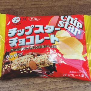『不二家×ヤマザキ】あの食べたら止まらなくなる危険な『チップスターチョコレート」が今年も発売♡