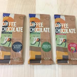 【カルディ新作】まるで食べるコーヒー⁉︎大人気の「コーヒーチョコレート」3種を食べ比べてみた!