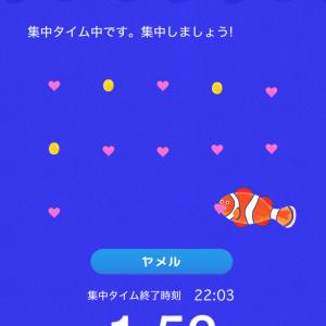 スマホをやめると魚が育つ!?スマホ依存解消アプリ【スマやめ】を試してみた!