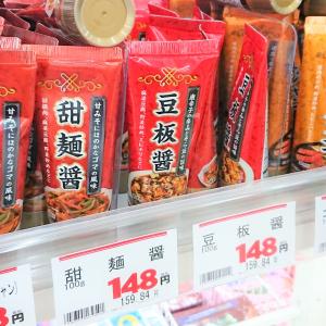 【業務スーパー】まさに革命的!チューブタイプの中華調味料が便利すぎる♥