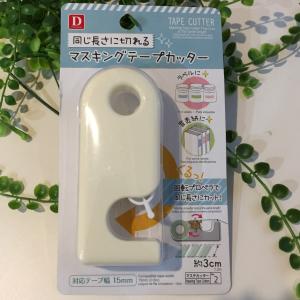 【ダイソー】同じ長さにカット出来る「マスキングテープカッター」が異次元の便利さ♥