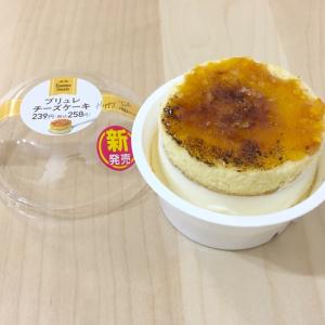 【ファミマ新作】ブリュレとチーズケーキが1つのスイーツに♡「ブリュレチーズケーキ」が贅沢すぎる♡