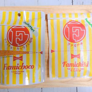 【ファミマ】ファミチキがチョコに!?話題の「ファミチョコ」を食べてみた!